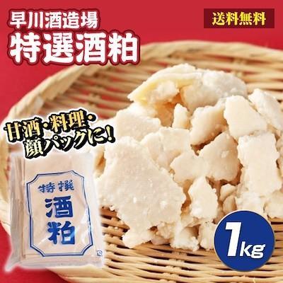 早川酒造部 特選酒粕 1kg×1個 (三重県)|sake-gets