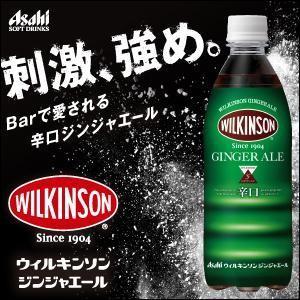 アサヒ飲料 ウィルキンソン  ジンジャエール(辛口) 炭酸水 WILKINSON 500ml×10本|sake-gets|03
