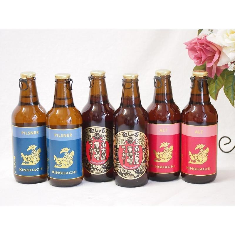 ご進物贈り物 金しゃち地ビール受賞飲み比べセット(ピルスナー、アルト、名古屋赤味噌ラガー)330ml×各2|sake-gets