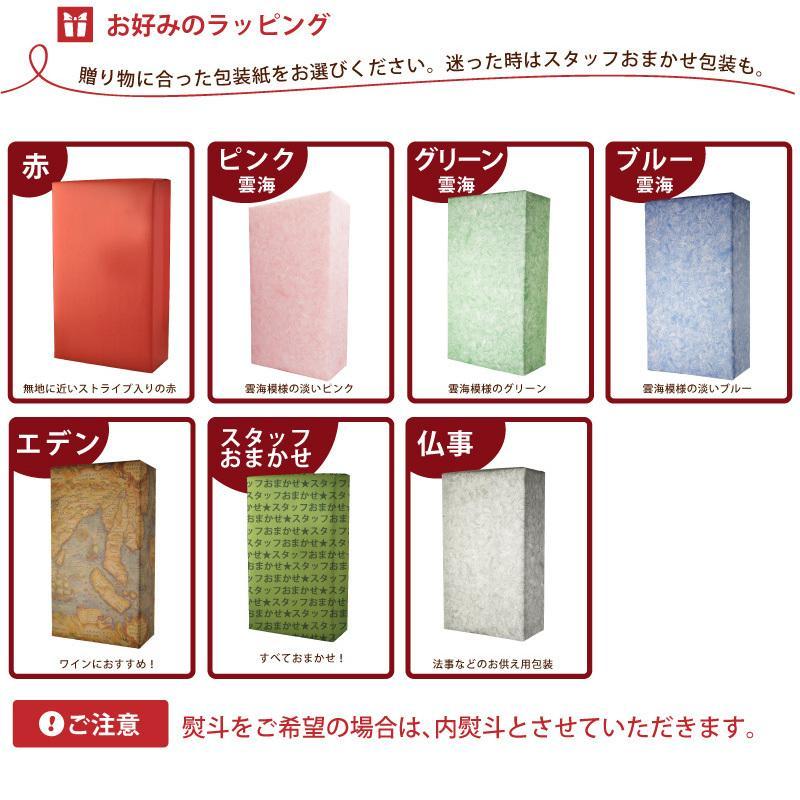 【ギフト箱付】人気焼酎日本酒飲み比べ2本セット 魔王 萬寿 贅沢飲み比べセット 720ml×2本 sake-ichiban 02