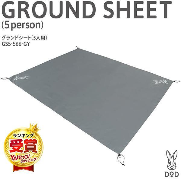 DOD GS5-566-GY グレー グランドシート(5人用)|sake-premoa