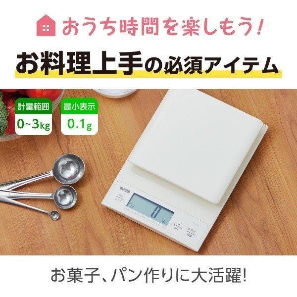 TANITA タニタ KD-320-WH ホワイト デジタルクッキングスケール キッチンスケール 家庭用はかり はかり 高精度 容積計量可 KD320 sake-premoa