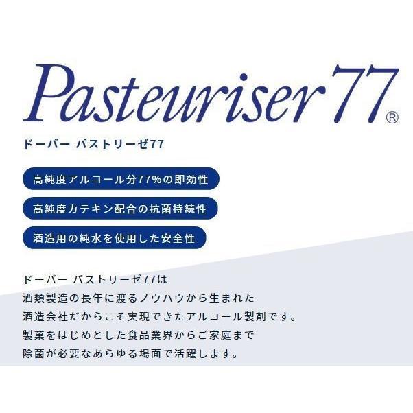 パストリーゼ77 アルコール77% 代引決済不可 置き型ポンプボトル 800ml ドーバー アルコール 除菌 sake-tonya 02