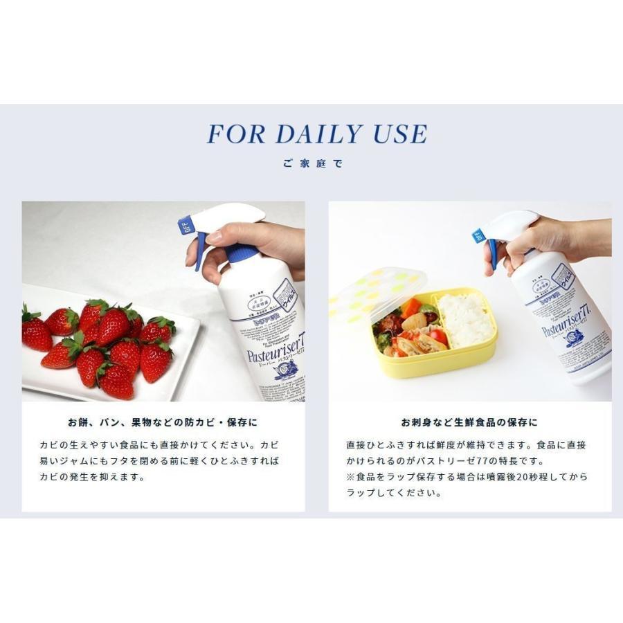 パストリーゼ77 アルコール77% 代引決済不可 置き型ポンプボトル 800ml ドーバー アルコール 除菌 sake-tonya 03