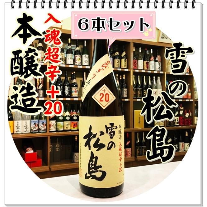 雪の松島 超辛口 本醸造 1800ml×6本(日本酒/ゆきのまつしま)