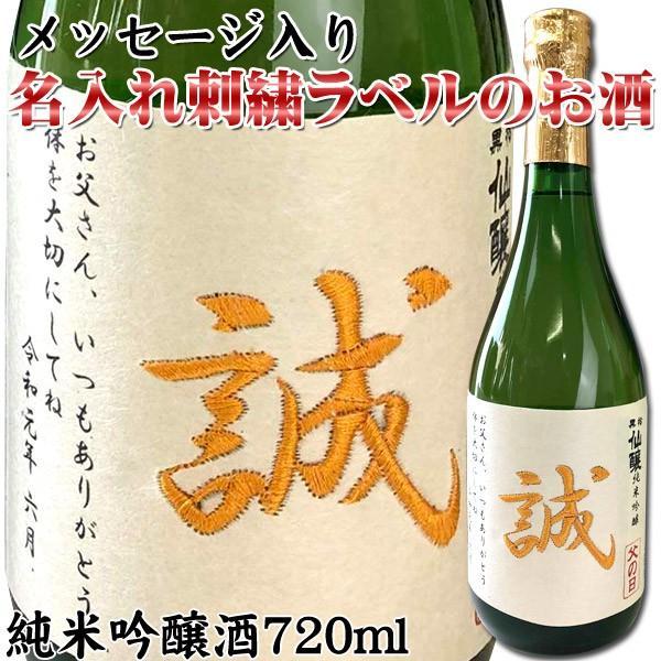 プレゼント 名入れ 日本酒 黒松仙醸 刺繍ラベル 純米吟醸 720ml 酒 誕生日 還暦祝い 名前入り ギフト 60代 70代|sake