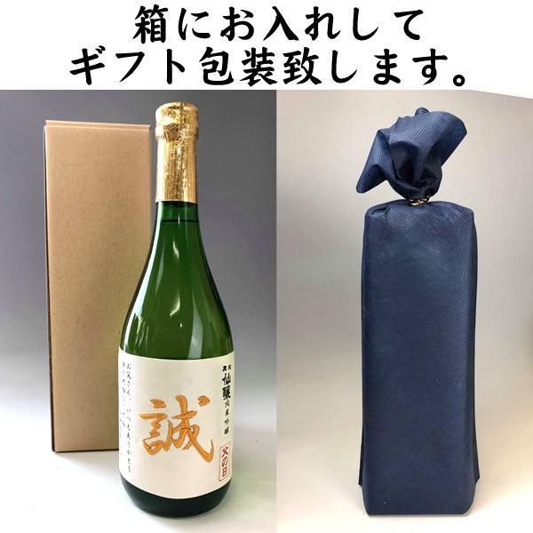 プレゼント 名入れ 日本酒 黒松仙醸 刺繍ラベル 純米吟醸 720ml 酒 誕生日 還暦祝い 名前入り ギフト 60代 70代|sake|03