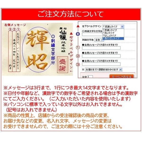 プレゼント 名入れ 日本酒 黒松仙醸 刺繍ラベル 純米吟醸 720ml 酒 誕生日 還暦祝い 名前入り ギフト 60代 70代|sake|04