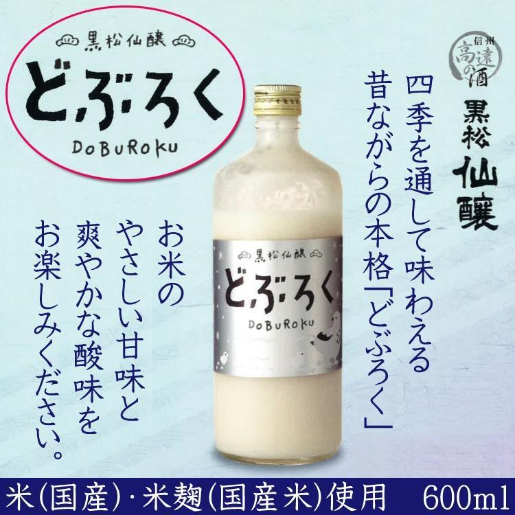 黒松仙醸 どぶろく 600ml 長野県 高遠 |アルコール6%(微発泡日本酒のような)仙醸|sake