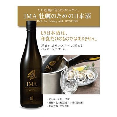 日本酒 新潟 今代司 IMA 牡蠣のための日本酒 720ml 数量限定 sakeasanoya 02