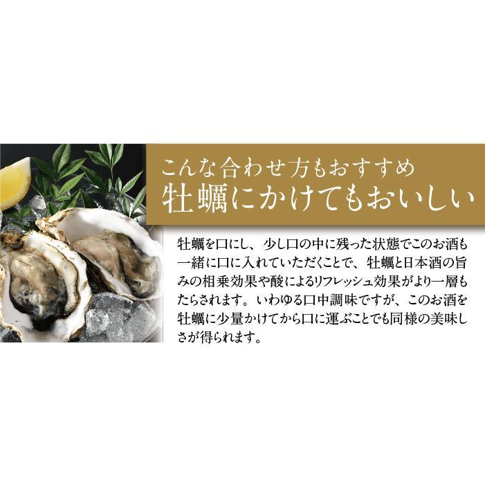 日本酒 新潟 今代司 IMA 牡蠣のための日本酒 720ml 数量限定 sakeasanoya 03