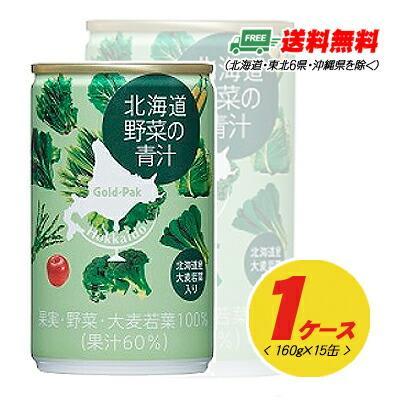 ゴールドパック 北海道野菜の青汁 160g缶×15本 1ケース 地域限定送料無料|sakedepotcom