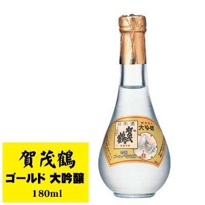 広島県 特製 賀茂鶴 ゴールド 大吟醸 丸瓶 180ml|sakedepotcom