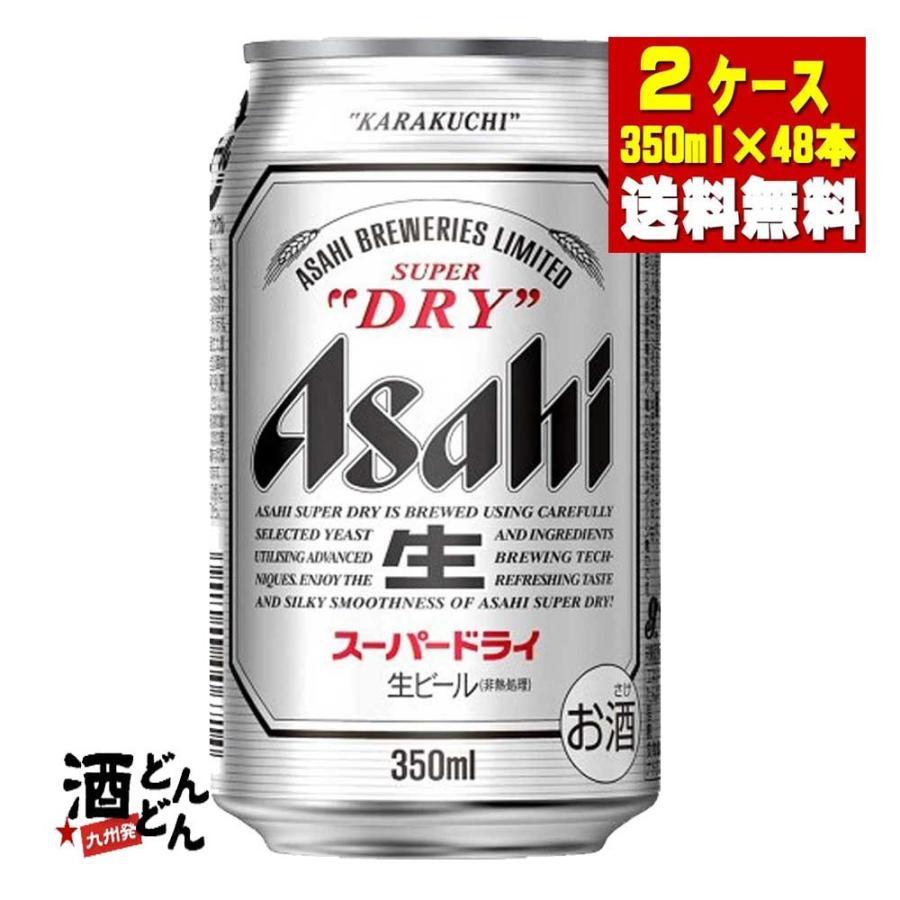 スーパー ドライ アサヒ