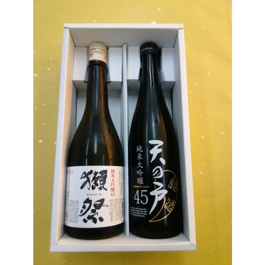 人気日本酒ギフト 獺祭 純米大吟醸45・天の戸 純米大吟醸45 720ml 純米大吟醸飲み比べ 地酒 プレゼント お誕生日 お祝い sakehonpotauemon