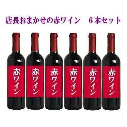 [ワイン]送料無料※福袋☆店長おまかせの赤ワイン6本セット (750ml×6本入り)SET(ワインセット) sakemakino