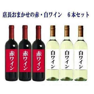 [ワイン]送料無料※店長おまかせの赤・白6本セット (750ml×赤3本・白3本入り)SET(ワインセット)|sakemakino