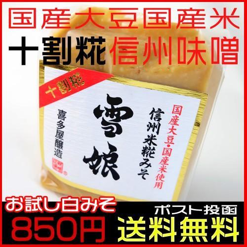 信州味噌 送料無料 雪娘 ゆきむすめ 白味噌450g 十割糀 喜多屋醸造 信州みそ 米味噌|sakenakamura