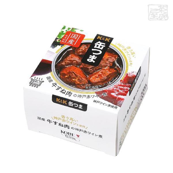 牛 すね 肉 赤ワイン
