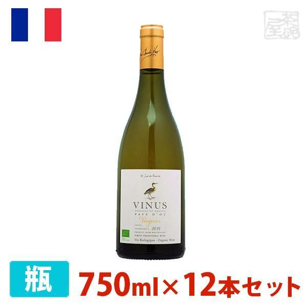 ヴィニウス オーガニック ヴィオニエ 750ml 12本セット 白ワイン 辛口 フランス