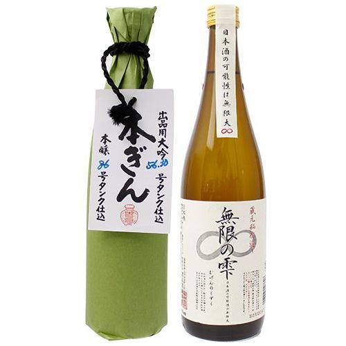 【送料無料】 日本酒の新たな魅力。ブレンデッド日本酒 2本セット 720ml