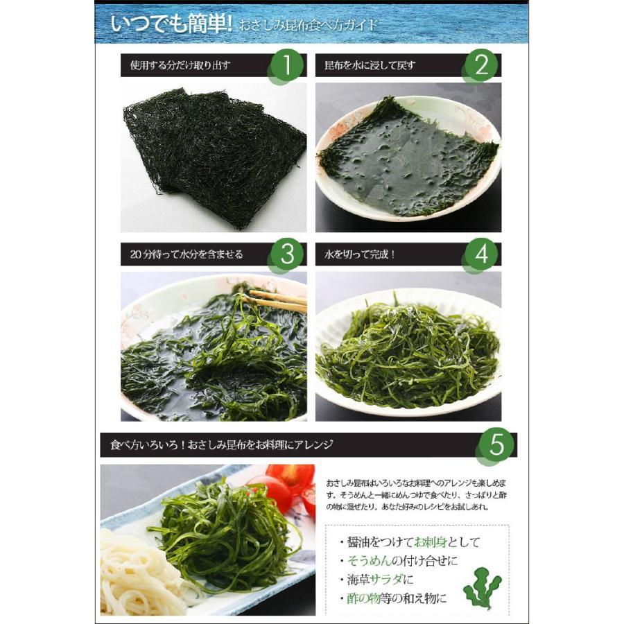 (メール便) 無添加 おさしみ昆布(中4枚入り) 北海道産 送料無料|sakenosakana|05