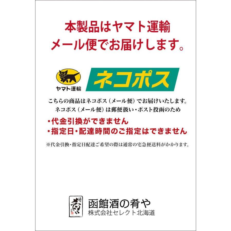 (メール便) 無添加 おさしみ昆布(中4枚入り) 北海道産 送料無料|sakenosakana|07