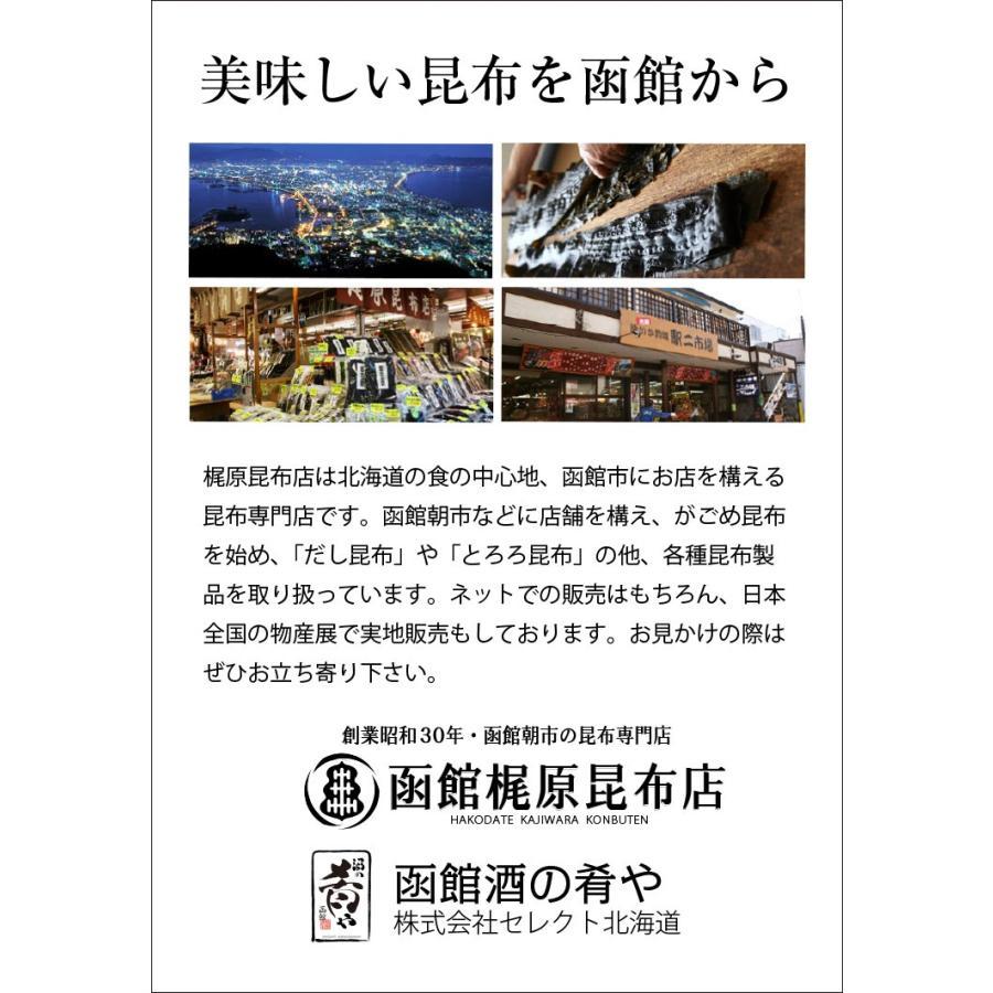 (メール便) 無添加 おさしみ昆布(中4枚入り) 北海道産 送料無料|sakenosakana|08