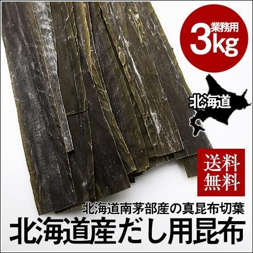真昆布(切葉)白口浜(業務用) (3kg) / だし昆布 だし用 北海道 大容量|sakenosakana