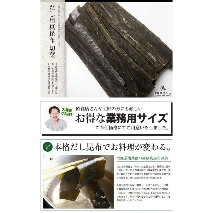 真昆布(切葉)白口浜(業務用) (3kg) / だし昆布 だし用 北海道 大容量|sakenosakana|02