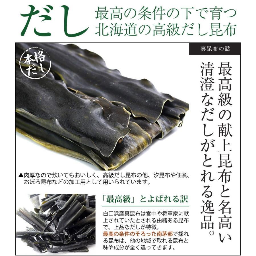 真昆布(切葉) 白口浜(業務用) (1kg) / だし昆布 だし用 北海道 大容量|sakenosakana|02