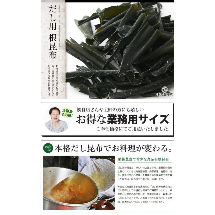 業務用 根昆布(真昆布) (3kg) / だし昆布 だし用 北海道 白口浜 大容量 sakenosakana 03