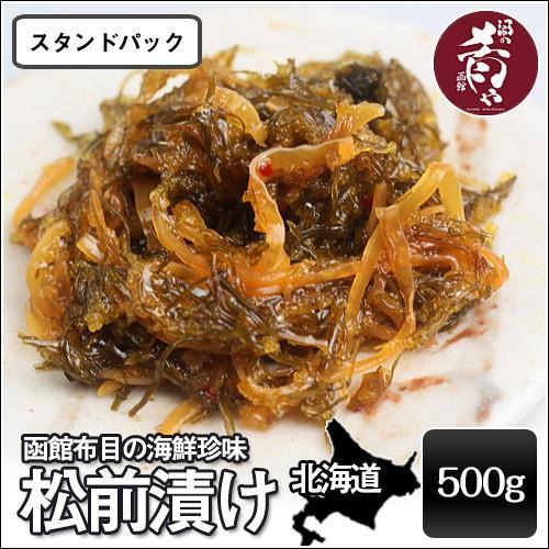 布目 松前漬 (500g)/ 松前漬け 北海道 函館 珍味 酒の肴 sakenosakana