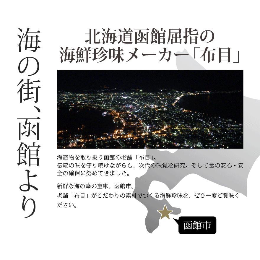 布目 松前漬 (500g)/ 松前漬け 北海道 函館 珍味 酒の肴 sakenosakana 04