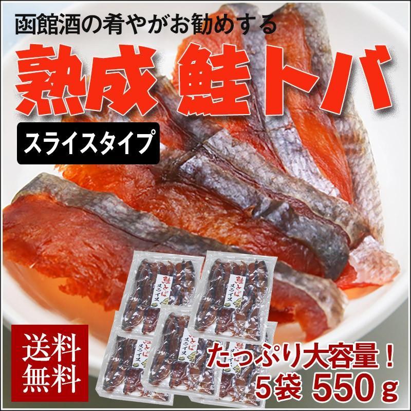鮭とば スライスタイプ 110g×5袋 送料無料 sakenosakana