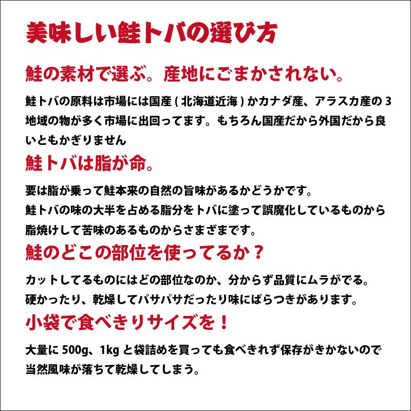 鮭とば スライスタイプ 110g×5袋 送料無料 sakenosakana 03