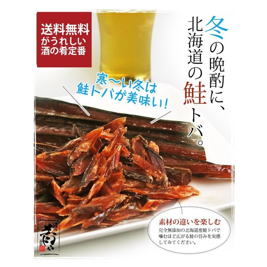 鮭とば スライスタイプ 110g×5袋 送料無料 sakenosakana 05