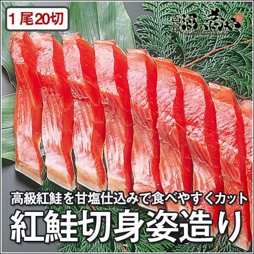 紅鮭 切り身