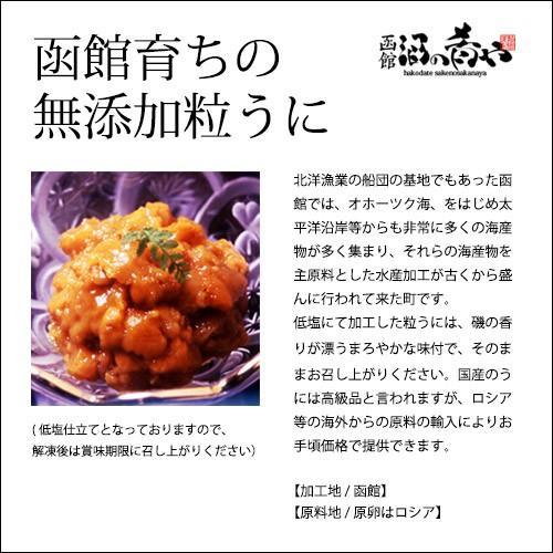 業務用粒うに200g(バフンウニ)|sakenosakana|02