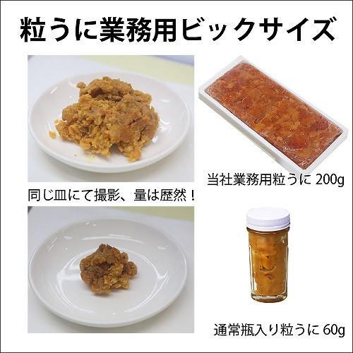 業務用粒うに200g(バフンウニ)|sakenosakana|04