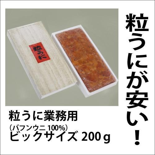業務用粒うに200g(バフンウニ)|sakenosakana|05