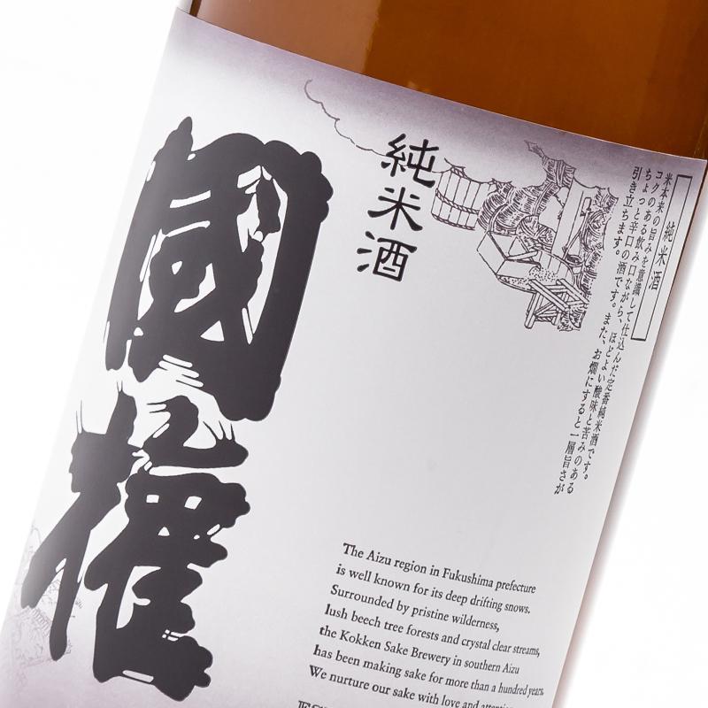 日本酒 国権 純米酒 1800ml 国権酒造 福島 地酒 ふくしまプライド。体感キャンペーン(お酒/飲料)|sakenosakuraya|02