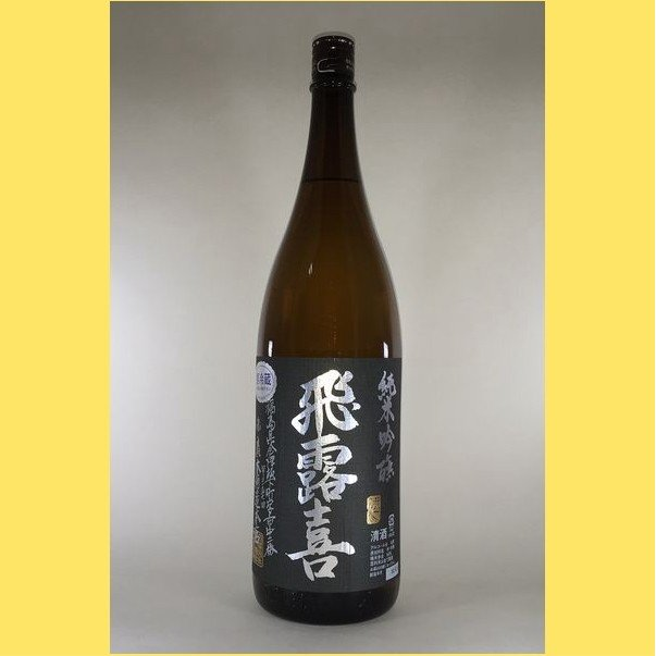 【2021年2月】飛露喜 純米吟醸 黒ラベル 1800ml|sakenotonda