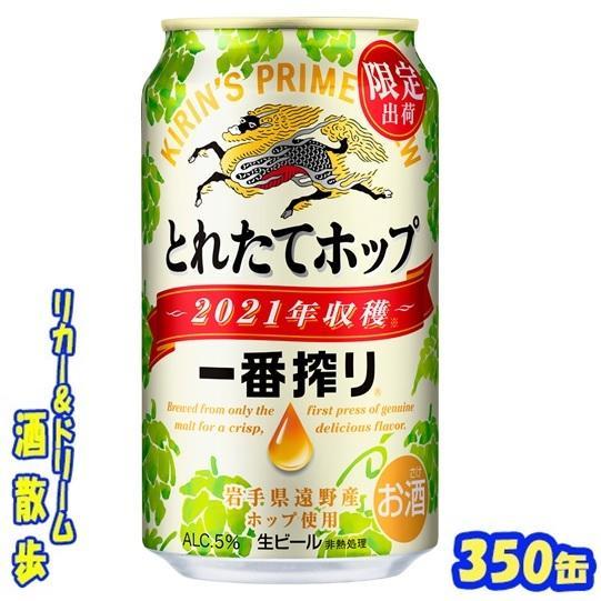 【11月4日発売】キリン 一番搾り とれたてホップ生ビール 350缶 1ケース24本入り キリンビール sakesanpo