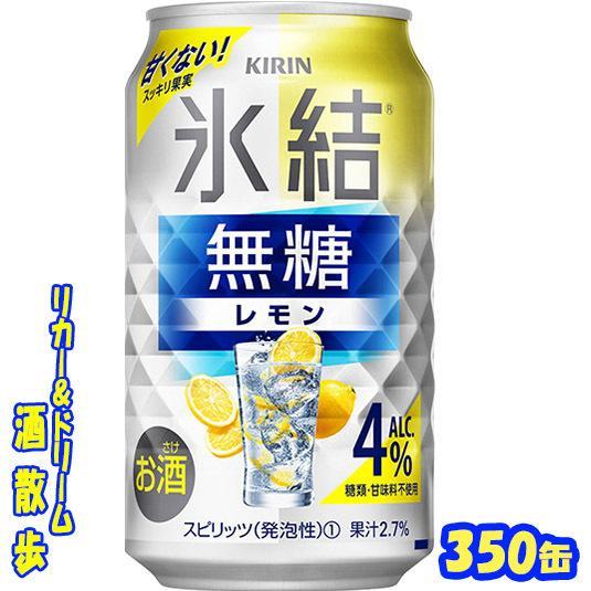 【10月20日発売】キリン 氷結 無糖 レモン Alc.4% 350缶 24本入り キリンビール|sakesanpo