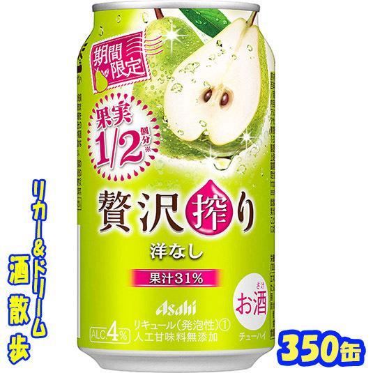 【10月20日発売】アサヒ 贅沢搾り 【期間限定】   洋なし   350缶 1ケース 24本入り アサヒビール sakesanpo