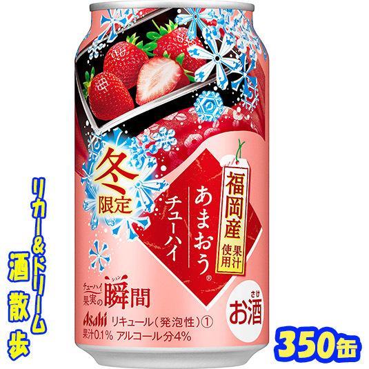 【11月17日発売】アサヒ 果実の瞬間【冬限定】 福岡産あまおう  350缶 1ケース24本入り アサヒビール sakesanpo