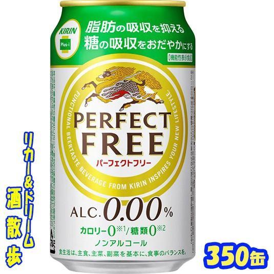 キリン パーフェクトフリー 350ml缶×24本 機能性表示食品(届出番号:A3)キリンビール|sakesanpo
