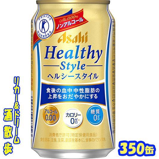 アサヒ ヘルシースタイル 350ml缶×24本 アサヒビール ビールテイスト清涼飲料 sakesanpo