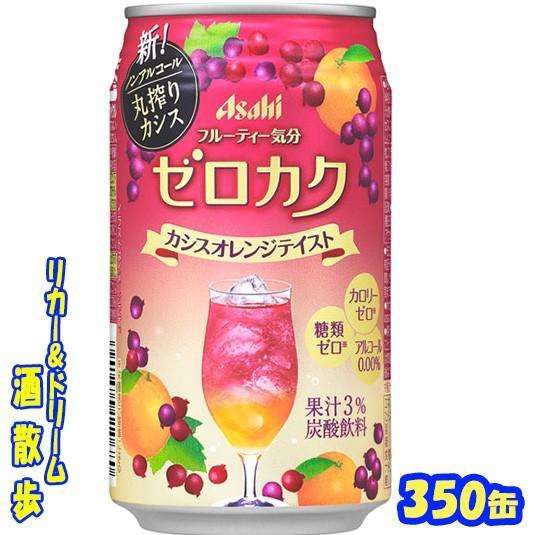 アサヒ ゼロカクカシスオレンジテイスト 350缶1ケース 24本 sakesanpo